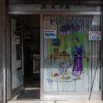 Panadería Ana - Ortuella - Fachada